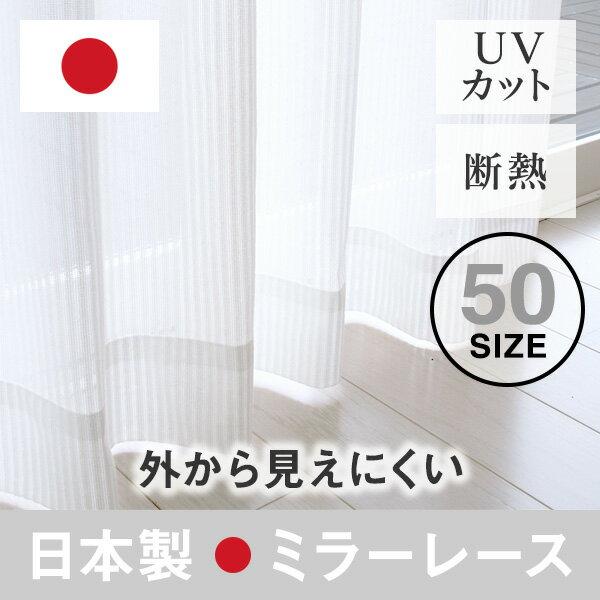 レースカーテン UVカット 遮熱 【送料無料】 保温 ミラーレース プライバシー保護 洗える ウォッシャブル