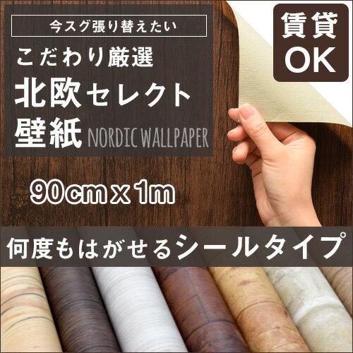 はがせる 壁紙 全7色 賃貸OK 90cm幅×1m 北欧 木目 レンガ KD: