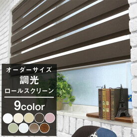 調光ロールスクリーン オーダーサイズ対応 【送料無料】 ロールカーテン カラー多数 光や視線を自由に調整 FN: