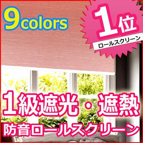 遮光 ロールスクリーン 一級遮光 断熱 ロールカーテン オーダー 無地カラータイプ UVカット 遮熱ロールスクリーン