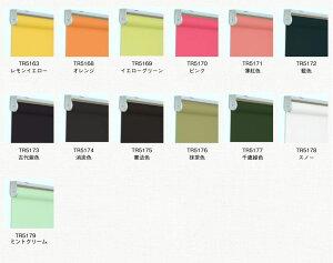 遮熱ロールスクリーンロールカーテンオーダー無地カラータイプ一級遮光高断熱洗えるロールスクリーン遮光断熱ロールスクリーン