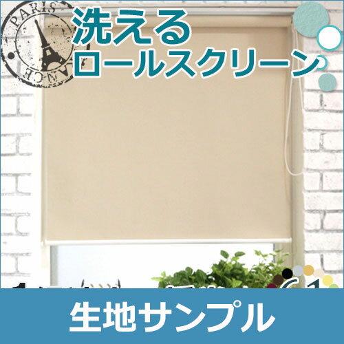 【生地サンプル】洗えるロールスクリーン 1級遮光タイプ