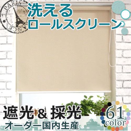 洗えるロールスクリーン 遮光 & 採光タイプ ウォッシャブル ロールカーテン 遮光率99%以上 断熱 オーダー カラー KD