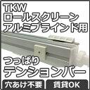 TKWロールスクリーン TKWアルミブラインドFIRSTAGE用テンションバー 本体と一緒に買うと送料無料
