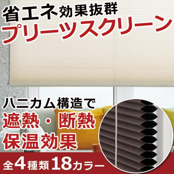 ハニカムシェード プリーツスクリーン プレーン オーダーサイズ対応 ハニカムスクリーン 遮熱 断熱 省エネ 遮光 も選べる FN: