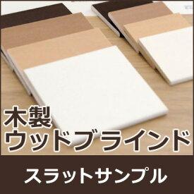 木製 ウッドブラインド スラット サンプル 3色セット