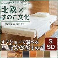 すのこベッド北欧送料無料シングルセミダブル6色木製高さ4段階調整脚付き無垢材ビンテージ加工