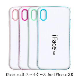【ホワイト版】iFace mall ケース iPhone XR ケース iPhoneXR ケース アイフォンXR ケース アイフォン XR ケース iPhone XR カバー iPhoneXR カバー アイフォンXR カバー アイフォン XR カバー iPhone ケース アイフォン ケース