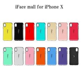 スマホケース iFace mall iPhoneX 携帯 ケース iPhone X ハードケースカバー アイファイス アイフォンエクス 人気ハードケース 1000円ポッキリ