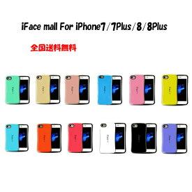 スマホケース iface mall iPhone7 / 7Plus /iPhone8 / 8Plusケース、アイフェイス アイフォン7 アイフォン7プラス アイフォン8 アイフォン8プラス ハードケースカバー 【送料無料】