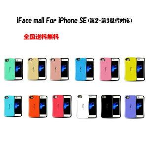 スマホケース iface mall iPhone SE(第2世代対応) ケース、アイフェイス モール カバー 【送料無料】