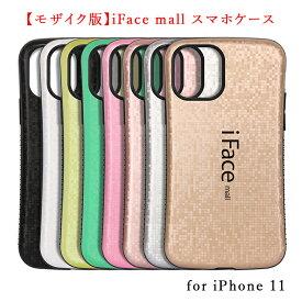 【モザイク版】iFace mall iPhone 11 (A2221) ケース iPhone11 カバー iPhone11カバー アイフォン11 ケース アイフォン 11 ケース アイフォン11 iphone ケース 【送料無料】