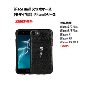 スマホケース モザイク版 iFace mall iPhone8 iPhone7 iPhone 8Plus iPhone 7Plus iPhone X iPhone XR iPhone XS MAX シリーズ ケースモザイクケースカバー 人気耐衝撃指紋防止 iPhone8Plus iPhone7Plus iPhoneX iPhoneXR iPhoneXSMAXケース