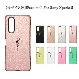【モザイク版】iFace mall Sony Xperia 5 ケース [ SO-01M / SOV41 ] Xperia5 ケース エクスペリア5 ケース エクスペリア 5 ケース ラメケース ケース ラメ ケース Xperia 5 ケース 衝撃吸収 指紋防止