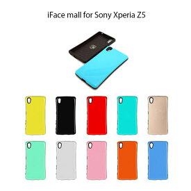 スマホケース 【送料無料】 iFace mall Xperia Z5 SO-01H SOV32 501SO 対応ケース XperiaZ5 ハードケース、耐衝撃ケースおしゃれエクスペリアZ5用ハードケース