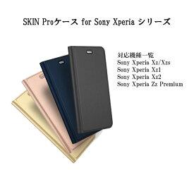 【税込送料無料】 SKIN Pro ケース Sony Xperia Xz(SO-01J SOV34 601SO) Xperia Xzs(SO-03J SOV35 602SO) Xperia Xz1(SO-01K SOV36 701SO) Xperia Xz Premium(SO-04J) Xperia Xz2(SO-03K SOV37 702SO)ケースカバー 手帳型 【送料無料】【翌日配達 (あす楽)】