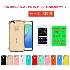iFace mall Huawei P10 liteケース 専用強化ガラスフィルム カバー高級感P10ライトハードケースP10Liteファーウェイ お得セット