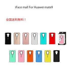高級 iFace mall Huawei mate9 携帯 ケース、アイフェスモールファーウェイメイト ケース Huaweimate9 スマホケース