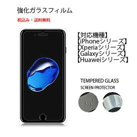 iPhone7 / 8 / 7Plus/8Plus/Xperia Xz/Xz Premium/Xz1/Xz2/Xz1 Compact/Xz2 mini/z5/z5compact/Galaxy/S9/S9Plus/Huawei P9lite/P10lite/P20lite/novalite/novalite2/honor8/honor9専用設計 強化ガラスフィルム 液晶保護フィルム 0.33mm【2.5D/硬度9H / 気泡防止】