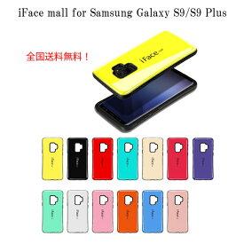 iFace mall Samsung Galaxy S9 Galaxy S9 Plus 携帯ケース カバー、ギャラクシー S9 プラス アイフェイスモール 耐衝撃 ケースカバー 人気 ケース カバー GalaxyS9 GalaxyS9Plus スマホケース 送料無料