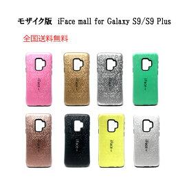 スマホケース モザイク版 iFace mall Galaxy S9 Galaxy S9Plus 携帯 ケース モザイク iFace mall ギャラクシーS9 S9プラス ケースカバー 大人気 アイフェイスモール