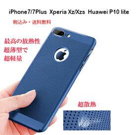 iPhone 7 iPhone7 Plus Sony Xperia Xz Xperia Xzs Huawei P10 liteケース 指紋防止 散熱性 夏に最適 超軽薄軽量 iPhone7 iPhone7Plus Sony XperiaXz XperiaXzs Huawei P10lite 放熱ケース 送料無料 アイフェイス モール スマホケース