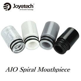 Joyetech eGo AIO Spiral Mouthpiece [ジョイテック AIO スパイラルマウスピース]