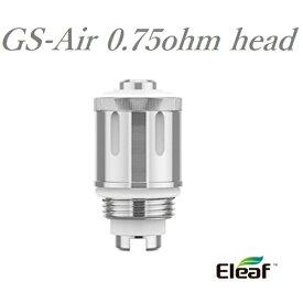 【メール便で送料無料】【Eleaf】 電子タバコ アトマイザーヘッド 0.75ohm GS Air Series Atomizer Head 5個パック