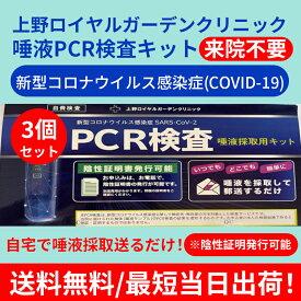 【土日祝発送OK】 PCR検査キット 3個セット 新型コロナウイルス PCR検査 自宅で唾液を自己採取 pcr検査キット 唾液採取用検査キット pcr検査 三重包装対応 pcr唾液検査キット 指定PCR検査医院:上野ロイヤルガーデンクリニック 領収書発行可 陰性証明書発行可能