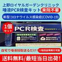 【土日祝発送OK】 PCR検査キット 1個セット 新型コロナウイルス PCR検査 自宅で唾液を自己採取 pcr検査キット 唾液採…