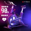 【第3期先行販売!】FiTBOX スピンバイク フィットネスバイク ダイエット器具 クロストレーナー エアロ バイク 静音 …