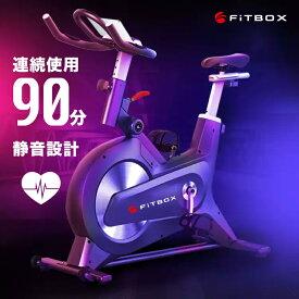 総合ランキング1位 第3世代フィットネスバイク FiTBOX | スピンバイク クロストレーナー エアバイク トレーニングバイク ルームバイク エアロ フィットネス バイク ダイエット器具 ダイエット 消音 静音 連続使用 60分 が 90分に!
