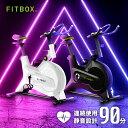 【公式】 FITBOX 第3世代フィットネスバイク | スピンバイク クロストレーナー エアバイク トレーニングマシン ルーム…