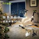 【エントリーでポイント10倍】 FITBOX 第3世代フィットネスバイク | スピンバイク クロストレーナー エアバイク トレ…