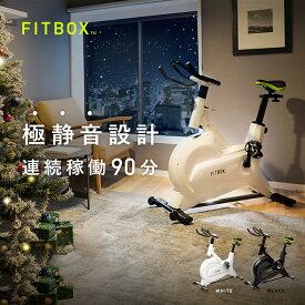 【エントリーでポイント10倍】 FITBOX 第3世代フィットネスバイク | スピンバイク クロストレーナー エアバイク トレーニングマシン ルームバイク エアロ バイク ダイエット器具 ダイエット 消音 静音 有酸素運動 高齢者 リハビリ 低 身長 連続使用 60分 が 90分 自宅 用