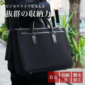 GLEVIO 2way ビジネスバッグ 15.6インチ 就活バッグにも最適 スリムなのに大容量 軽量 通勤バッグ ブリーフケース パソコンバッグ PCバッグ リクルートバッグ メンズ グレヴィオ