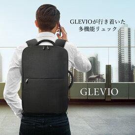 <100円オフクーポン付き>【GLEVIO公式】 GLEVIO 大容量 多機能 3way ビジネスリュック | メンズ レディース ビジネス リュック リュックサック ビジネスバッグ ビジネスリュックサック バックパック おしゃれ 人気 ランキング おすすめ ブランド 大きめ コンパクト