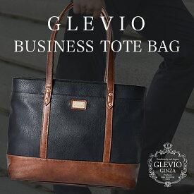 <予約販売限定セール>GLEVIO 2way ビジネスバッグ | ビジネス トートバッグ メンズ ビジネスバック ブリーフケース パソコンバッグ パソコンバック PCバッグ PCバック ビジネストート トートバック メンズビジネスバッグ メンズビジネスバック グレヴィオ 送料無料