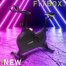 【公式】FITBOX LITE コンパクト 静音 フィットネスバイク | スピンバイク エアバイク トレーニングバイク ルームバイク エアロ フィットネス バイク ダイエット器具 ダイエット 消音 有酸素運動 高齢者 リハビリ 低 身長 連続使用 60分 が 90分