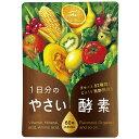 【25日はポイント20倍】 やさい酵素 サプリメント サプリ ダイエット 野菜 美容 酵素 コンブチャ 米麹 ビタミン マル…