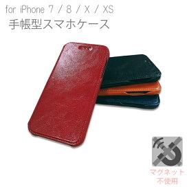 【期間限定 大特価】iPhone ケース 手帳型 おしゃれ PU 7 / 8 / X / XS 対応 スマートフォン ケース スマホ スマート 安全 携帯ケース アイフォン マグネットなし 【送料無料】