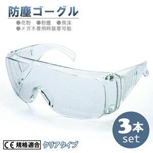 防塵 ゴーグル 保護ゴーグル 3本セット 透明 メガネの上から 曇り止め くもり止め UVカット 眼鏡 紫外線 飛沫 ウイルス