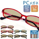 PCメガネ ブルーライトカット メガネ パソコン用 眼鏡 スクエア ハイカットモデル 軽量 モダン調整 72% ブルーライト…