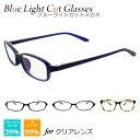 ブルーライトカット PCメガネ パソコンメガネ スクエア オーバル ウェリントン メガネ 眼鏡 めがね 39% カット 紫外線 UV対策 レディース メンズ