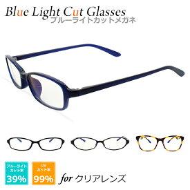 パソコンメガネ メガネ ブルーライトカット 39% めがね ブルーライトカットメガネ 紫外線カット PCメガネ PC パソコン 眼鏡 メンズ レディース 伊達眼鏡 伊達めがね