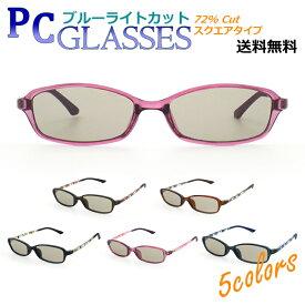 パソコンメガネ メガネ ブルーライトカット 72% スクエア めがね ブルーライトカットメガネ 紫外線カット PCメガネ PC パソコン 眼鏡 メンズ レディース 伊達眼鏡 伊達めがね