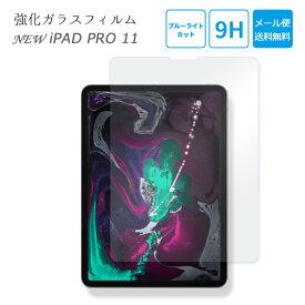 iPad PRO 11 保護ガラスフィルム 最新型対応 ブルーライトカット ガラスフィルム 日本製ガラス 素材使用