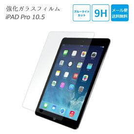 iPad Pro 10.5 保護フィルム ブルーライトカット ガラスフィルム 日本製ガラス 素材使用