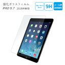 iPad 9.7 保護フィルム ブルーライトカット ガラスフィルム 最新型 対応 日本製ガラス 素材 使用 新型 【送料無料】