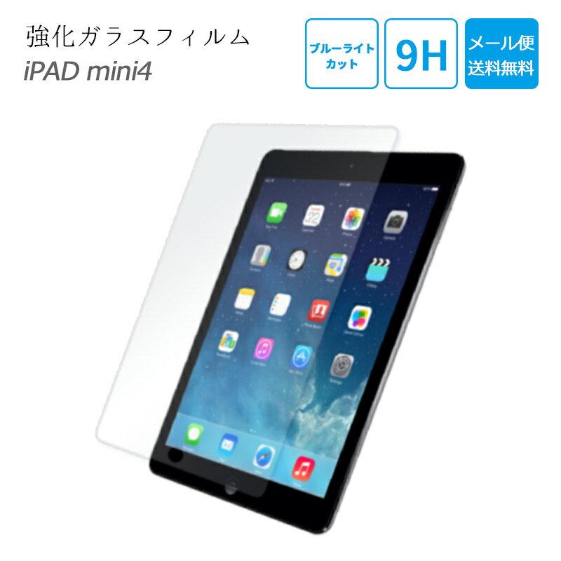 iPad mini4 ガラスフィルム ブルーライトカット 保護フィルム 日本製ガラス 素材使用